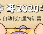 阿牛哥《2020自动化流量特训营》30天5000有效粉丝+成熟正规项目一枚