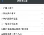 绝密资料库:抖音六大黑科技(独家分享更新)【价值198】