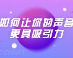 刘琪·如何让你的声音更具吸引力(20节课-完结)