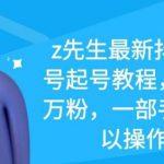 Z先生最新抖音美女号起号教程,快速十万粉,一部手机就可以操作